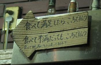 ぐらたん亭 どつぼどーる (1)       2008年3月25日_d0083265_22114850.jpg