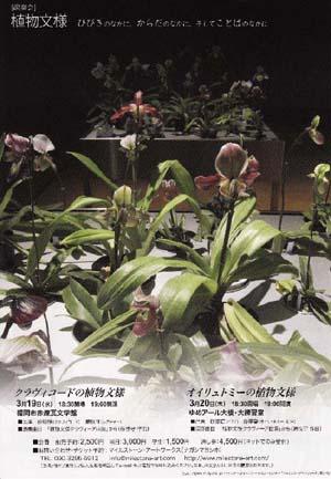 オイリュトミーの植物文様にて_f0071303_2247678.jpg