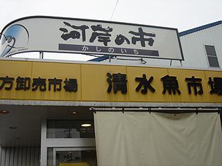 みやもと 河岸の市店_c0025217_1643754.jpg