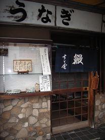 早稲田すず金で鰻重の高い方_c0030645_19321289.jpg