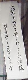 早稲田すず金で鰻重の高い方_c0030645_19403593.jpg