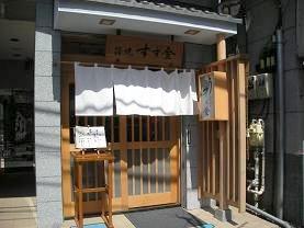 早稲田すず金で鰻重の高い方_c0030645_19424141.jpg