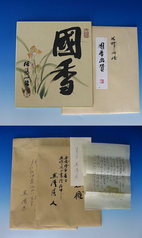 ◆黒崎さんからの蘭画、。            No.156_b0034163_12134029.jpg