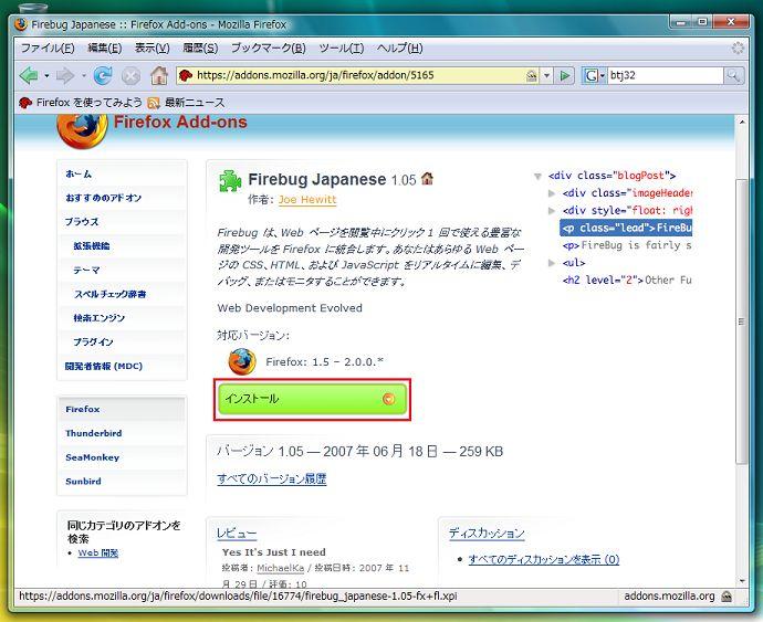 Firefox の拡張「Firebug」を使おう!Part1_b0003577_2341483.jpg