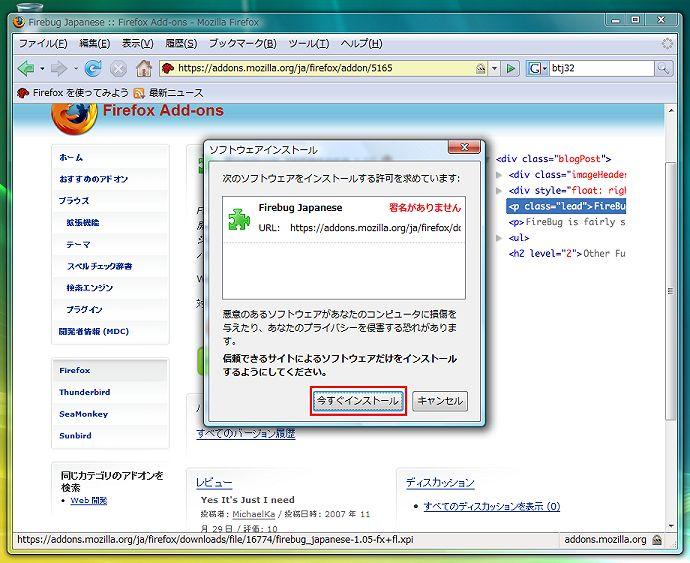 Firefox の拡張「Firebug」を使おう!Part1_b0003577_23445676.jpg