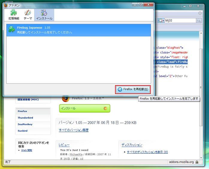 Firefox の拡張「Firebug」を使おう!Part1_b0003577_23481634.jpg