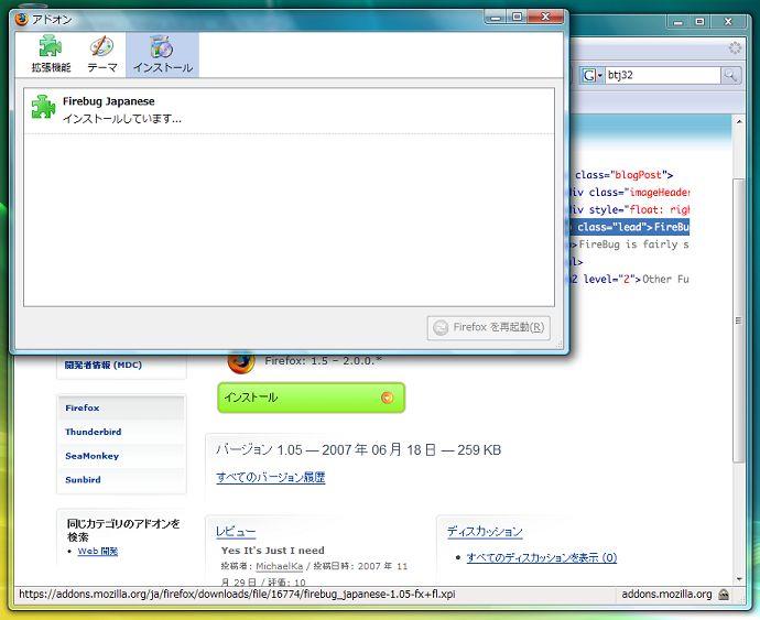 Firefox の拡張「Firebug」を使おう!Part1_b0003577_23502556.jpg