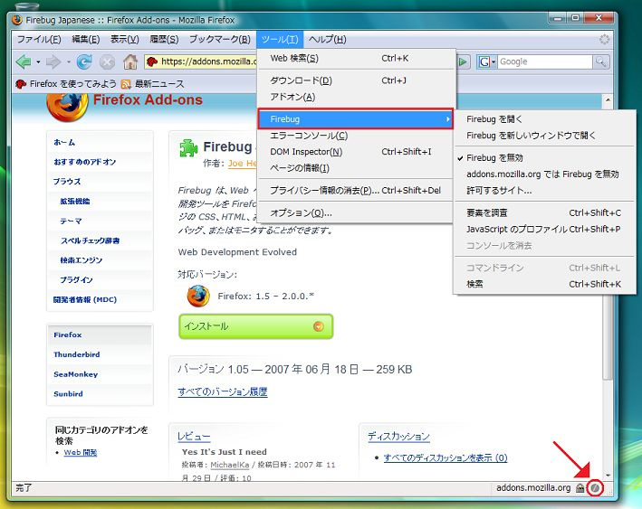 Firefox の拡張「Firebug」を使おう!Part1_b0003577_23523931.jpg