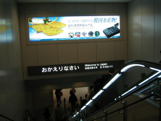 成田空港で、最初に目にするのが_b0053082_1736399.jpg