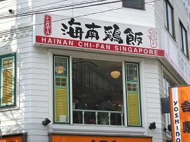 海南鶏飯でHAINAN CHI-FAN屋台スタイル_c0030645_18212320.jpg