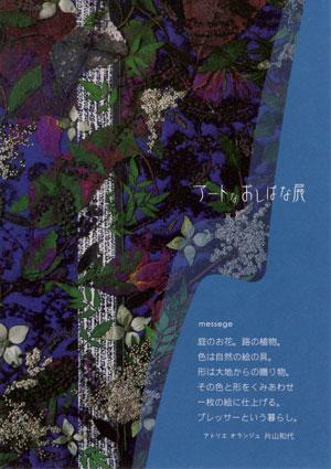 片山和代〜アートなおしばな展_a0017350_2364841.jpg