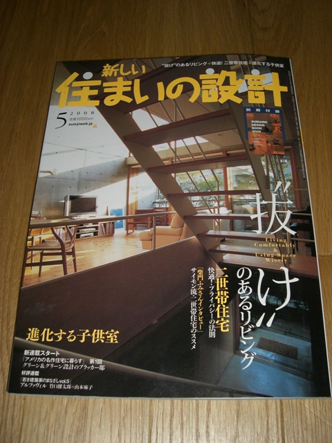 「新しい住まいの設計」2008 5月号_e0118652_21331119.jpg