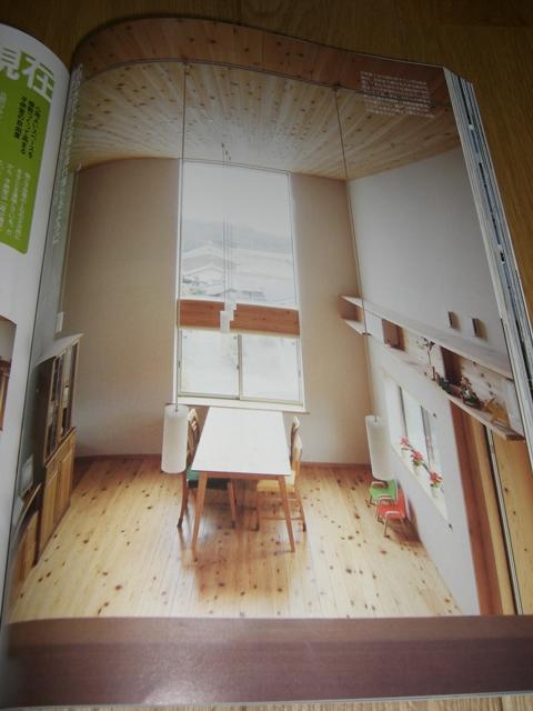 「新しい住まいの設計」2008 5月号_e0118652_21334353.jpg