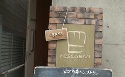 カフェレストラン・レスカエコ ビゴ     2008年3月27日_d0083265_1739142.jpg