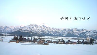 そして新潟_a0064067_1501918.jpg