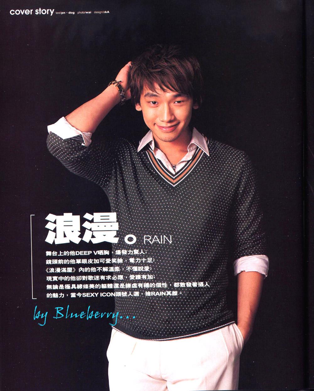 Rain \'スピードレーサー\' 上半期ブロックバスター期待作 1位 _c0047605_610362.jpg