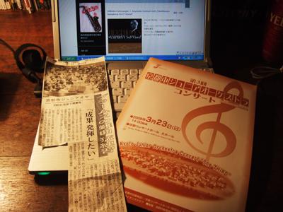 京都市ジュニアオーケストラ コンサート_d0102724_2155238.jpg