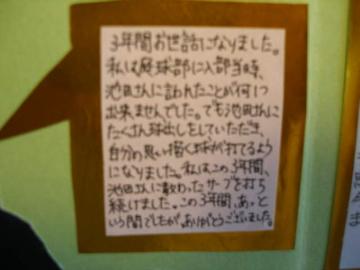 旅立ち_a0074540_20103751.jpg