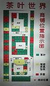 深圳でお買い物 その1~茶葉世界~_d0087642_2021511.jpg