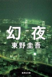 幻夜_a0089450_224103.jpg