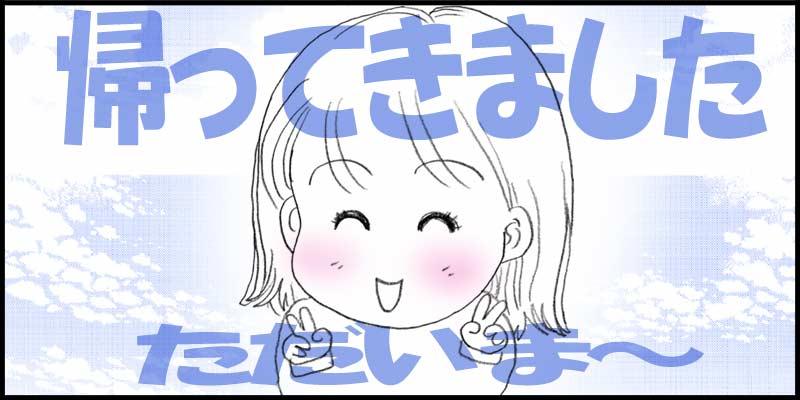 ただいま〜〜〜♡♡♡_f0119369_12161286.jpg