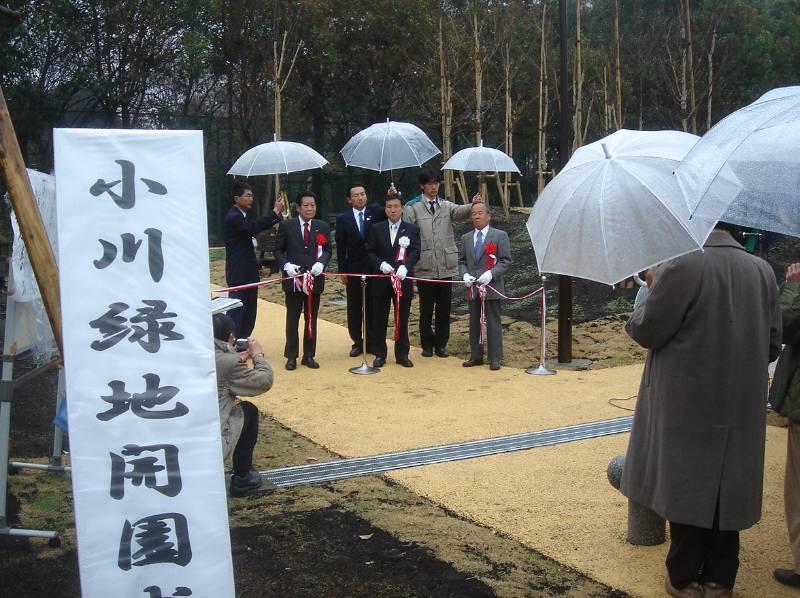 小川緑地開園式_f0059673_2235421.jpg