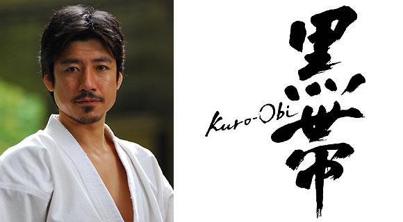 黒帯 KURO-OBI : 日本空手協会 ...