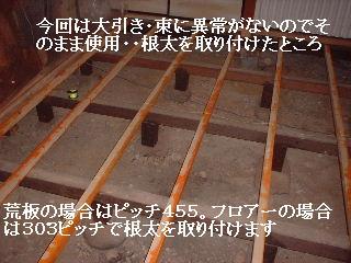 和室の床工事_f0031037_1734219.jpg