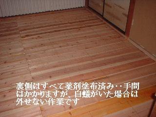 和室の床工事_f0031037_1741531.jpg