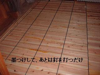 和室の床工事_f0031037_1742738.jpg