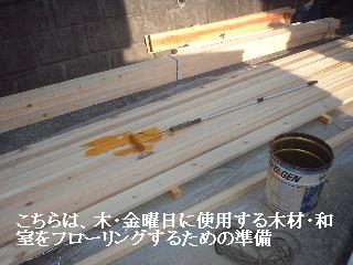和室の床工事_f0031037_1744888.jpg
