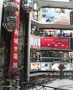 深圳でお買い物 その2~羅湖商業城~_d0087642_110645.jpg