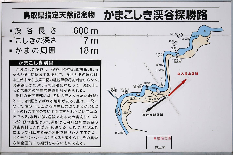 鳥取県の渓谷 かまこしき渓谷_f0091955_23345057.jpg