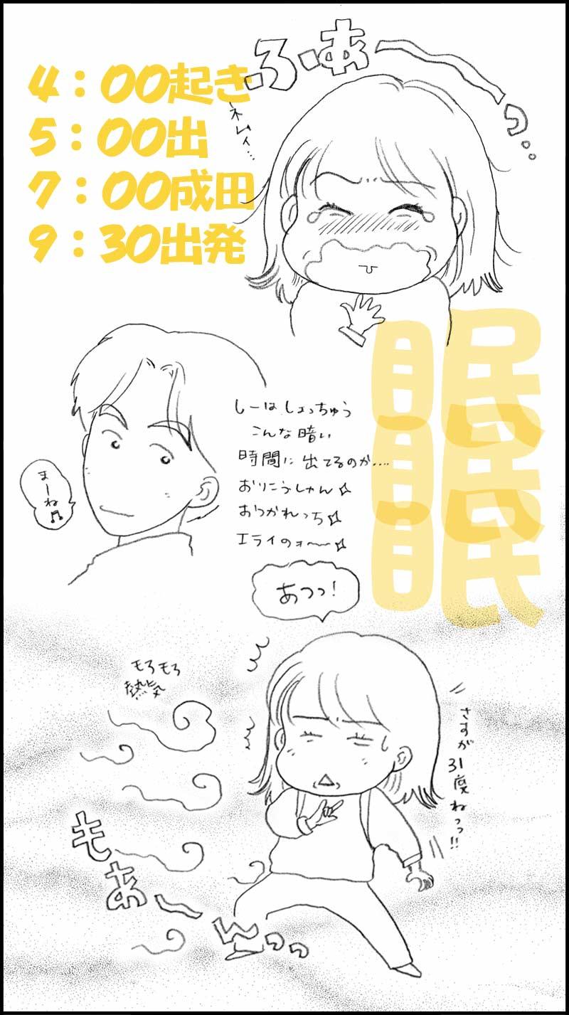 日本→グァム→3/19☆グァムへGO!!!!!!_f0119369_12163331.jpg