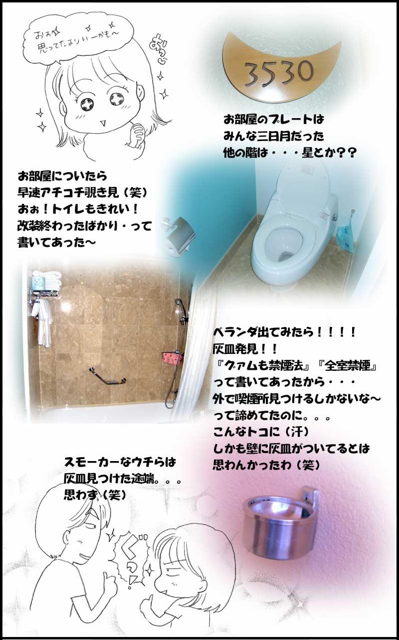 グァム→3/19☆お部屋の中_f0119369_15474161.jpg