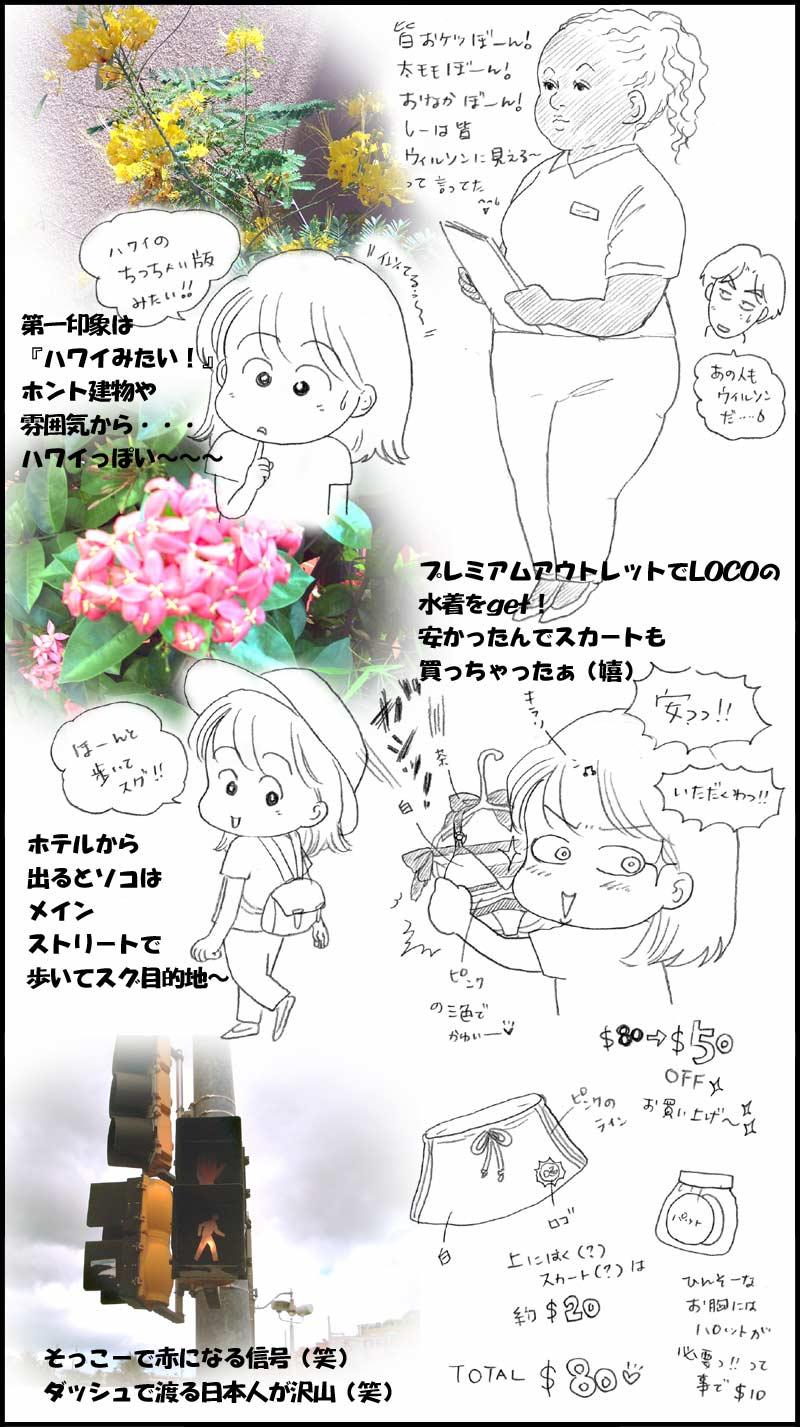 グァム→3/19☆買い物へGO!!_f0119369_18275180.jpg