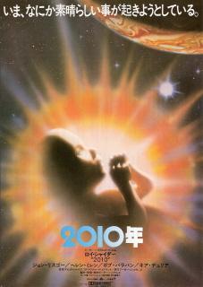 『2010年』(1984)_e0033570_2336389.jpg