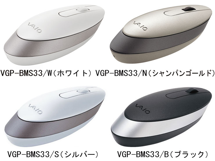SONY Bluetooth Laser Mouse_f0011179_18534469.jpg
