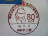 b0055385_19242932.jpg