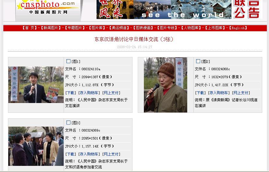 第32回漢語角の写真3枚 中国新聞社より配信_d0027795_13234999.jpg