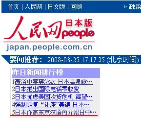 日本の俳句作家 漢語角交流の写真報道 人民網日本版アクセス5位に_d0027795_21371687.jpg