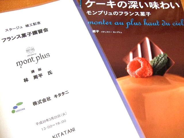 スタージュ竣工記念☆モンプリュ講習会_e0120402_19584192.jpg