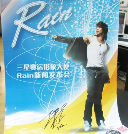 Rain, Anycallオリンピックテーマヘソングプロデューシング参加  _c0047605_0204770.jpg