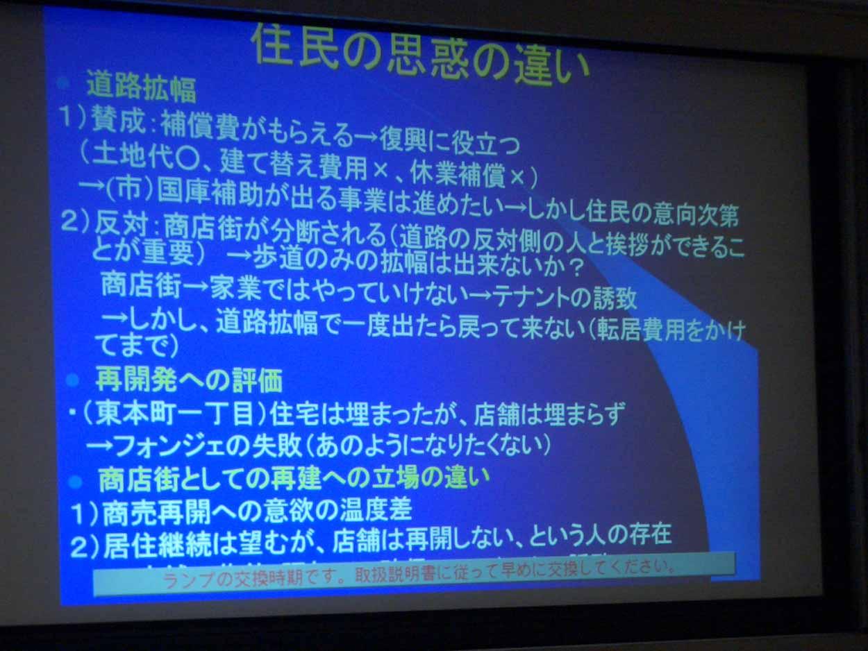 「地震に負けないまち・商店街」を考える勉強会_f0141310_21534042.jpg