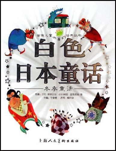 中国語で日本の童話_e0030723_13455271.jpg