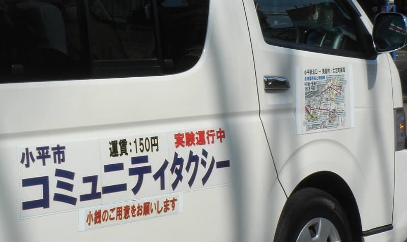 コミュニティタクシー運行実証実験3日目_f0059673_22443727.jpg