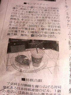 新聞_a0075684_2303311.jpg