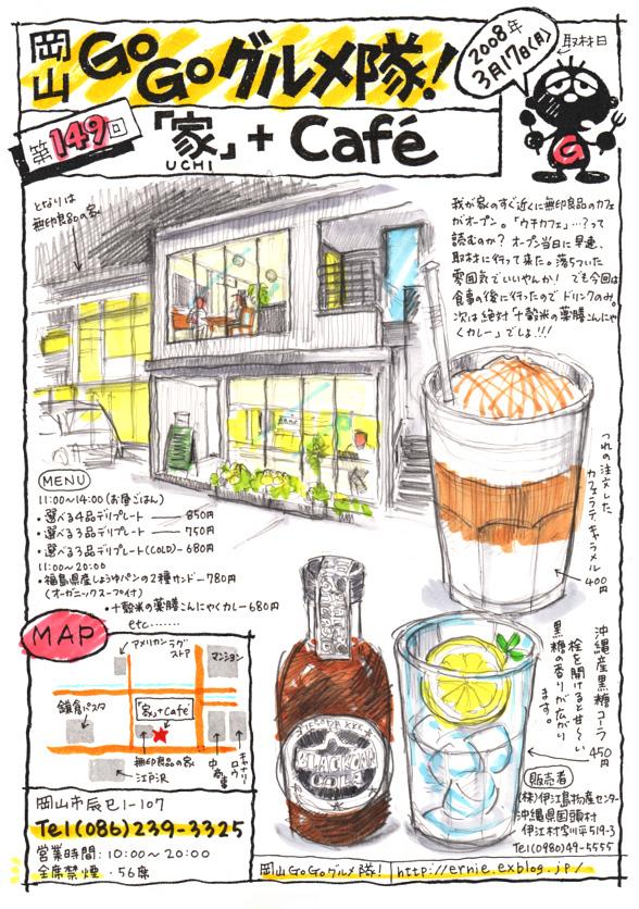 「家」+Cafe(うちカフェ)_d0118987_9361694.jpg