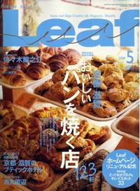 Leaf5月号「京都・滋賀 おいしいパンを焼く店123軒」_c0141005_1751142.jpg