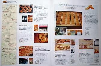 Leaf5月号「京都・滋賀 おいしいパンを焼く店123軒」_c0141005_1895215.jpg